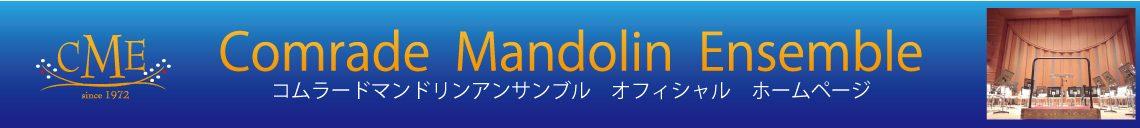 Comrade Mandolin Ensemble